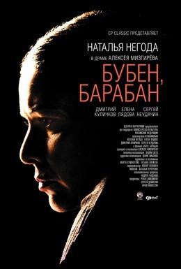 Постер фильма Бубен, барабан (2009)