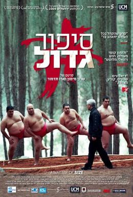 Постер фильма Размер имеет значение (2009)