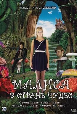 Постер фильма Малиса в стране чудес (2009)