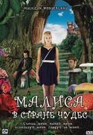 Малиса в стране чудес (2009)
