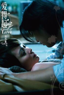 Постер фильма Подари мне любовь (2009)