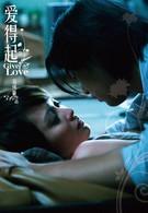 Подари мне любовь (2009)