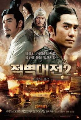 Постер фильма Битва у Красной скалы 2 (2009)