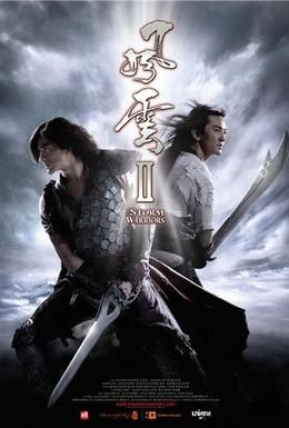 Постер фильма Властелины стихий II (2009)