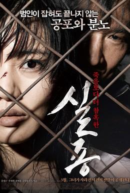 Постер фильма Исчезновение (2009)
