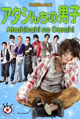Постер фильма Мужчины моей семьи (2009)