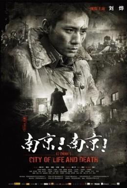 Постер фильма Город жизни и смерти (2009)