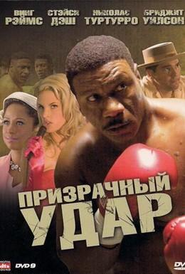 Постер фильма Призрачный удар (2008)