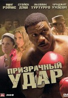 Призрачный удар (2008)