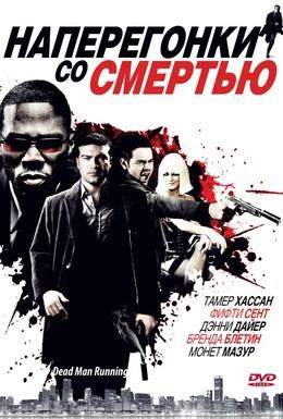 Постер фильма Наперегонки со смертью (2009)