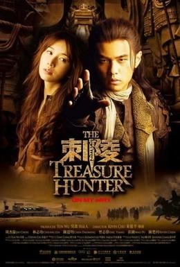 Постер фильма Охотники за сокровищами (2009)