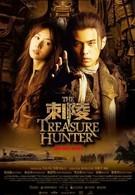 Охотники за сокровищами (2009)