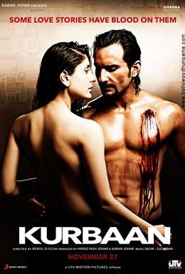 Постер фильма Жертва (2009)
