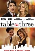 Столик на троих (2009)