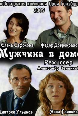 Постер фильма Мужчина в доме (2009)