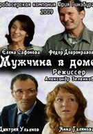 Мужчина в доме (2009)