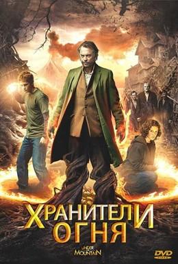 Постер фильма Хранители огня (2009)