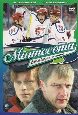 Постер фильма Миннесота (2009)