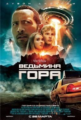 Постер фильма Ведьмина гора (2009)