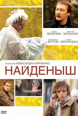 Постер фильма Найденыш (2010)