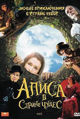 Постер фильма Алиса в стране чудес (2009)