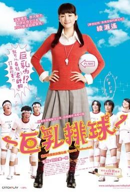 Постер фильма Сиськастый волейбол (2009)