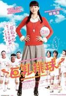 Сиськастый волейбол (2009)