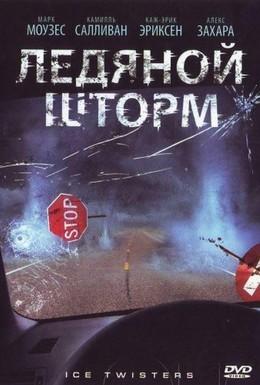 Постер фильма Ледяной шторм (2009)