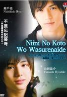Не забывай о Ниини (2009)