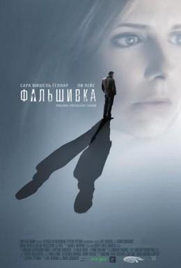 Постер фильма Фальшивка (2008)