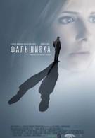 Фальшивка (2008)