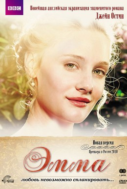 Постер фильма Эмма (2009)