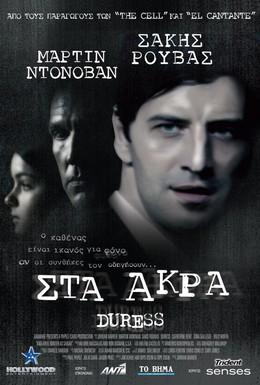 Постер фильма Принуждение (2009)