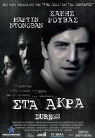 Принуждение (2009)