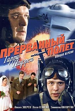 Постер фильма Холодная война: Прерванный полёт Гарри Пауэрса (2009)