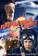 Холодная война: Прерванный полёт Гарри Пауэрса (2009)