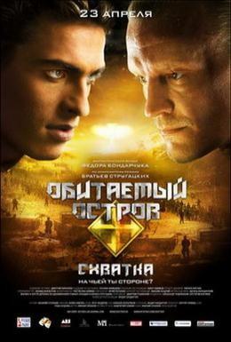 Постер фильма Обитаемый остров: Схватка (2009)