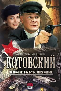 Постер фильма Котовский (2009)