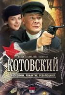 Котовский (2009)