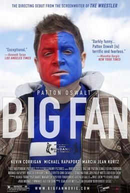 Постер фильма Большой фанат (2009)