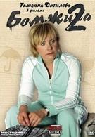 Бомжиха 2 (2009)