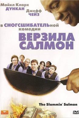 Постер фильма Верзила Салмон (2009)