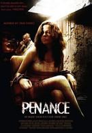 Покаяние (2009)