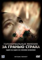 Паранормальные явления: За гранью страха (2009)