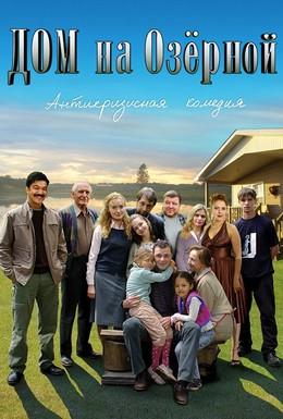 Постер фильма Дом на Озерной (2009)