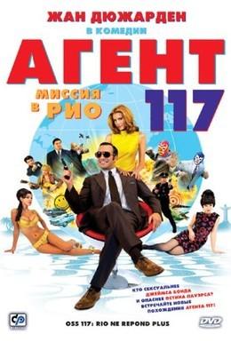 Постер фильма Агент 117: Миссия в Рио (2009)