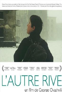 Постер фильма Другой берег (2009)