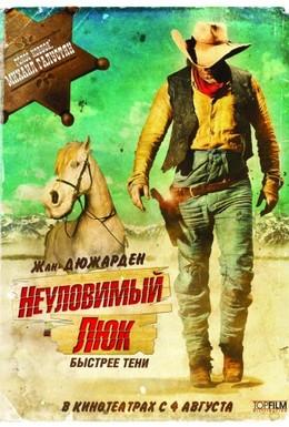 Постер фильма Неуловимый Люк (2009)