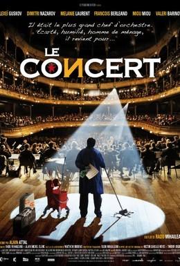 Постер фильма Концерт (2009)