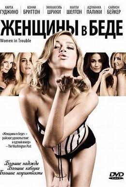 Постер фильма Женщины в беде (2009)